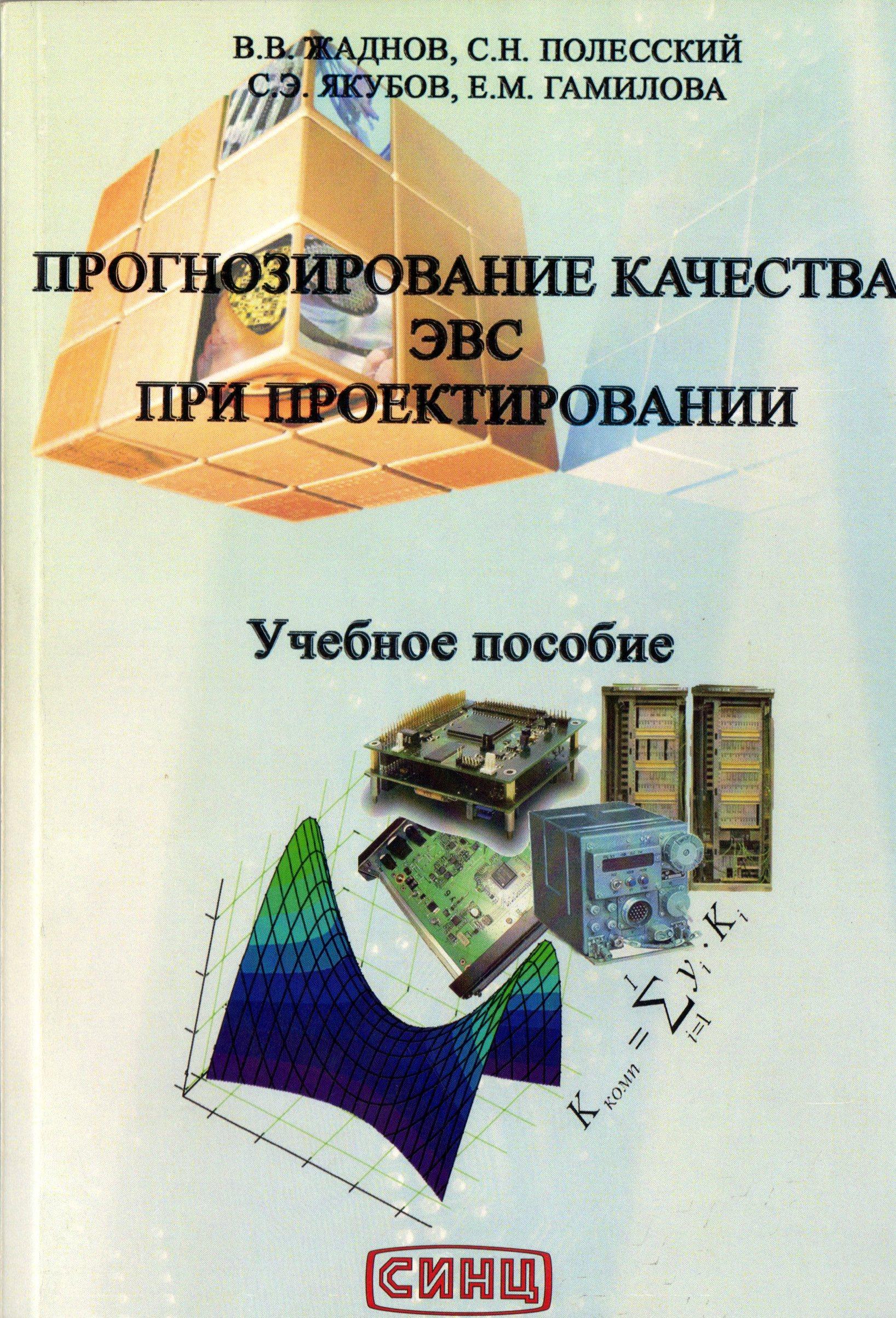 Прогнозирование качества ЭВС при проектировании: Учебное пособие