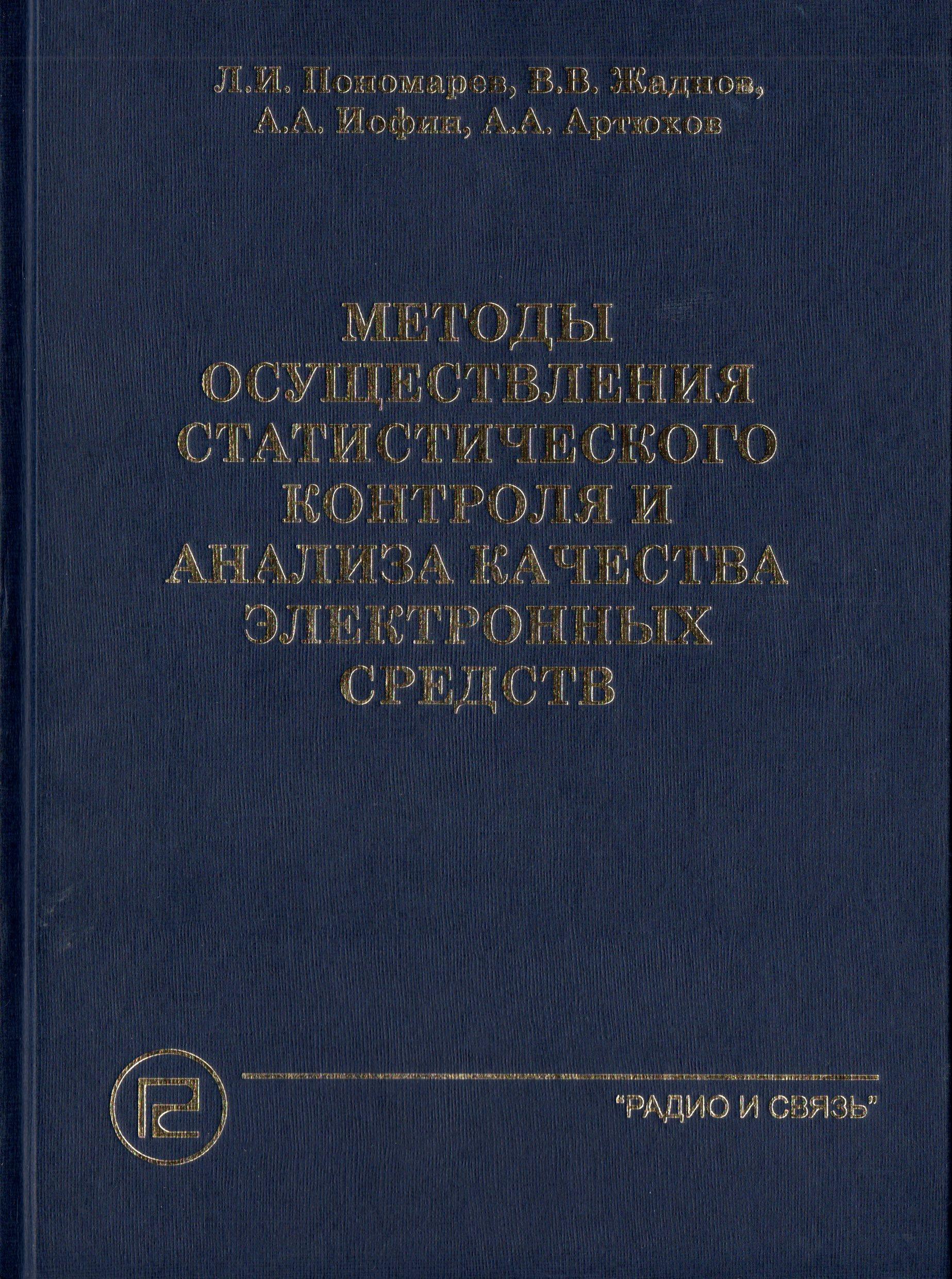 Методы осуществления статистического контроля и анализа качества электронных средств: Научное издание