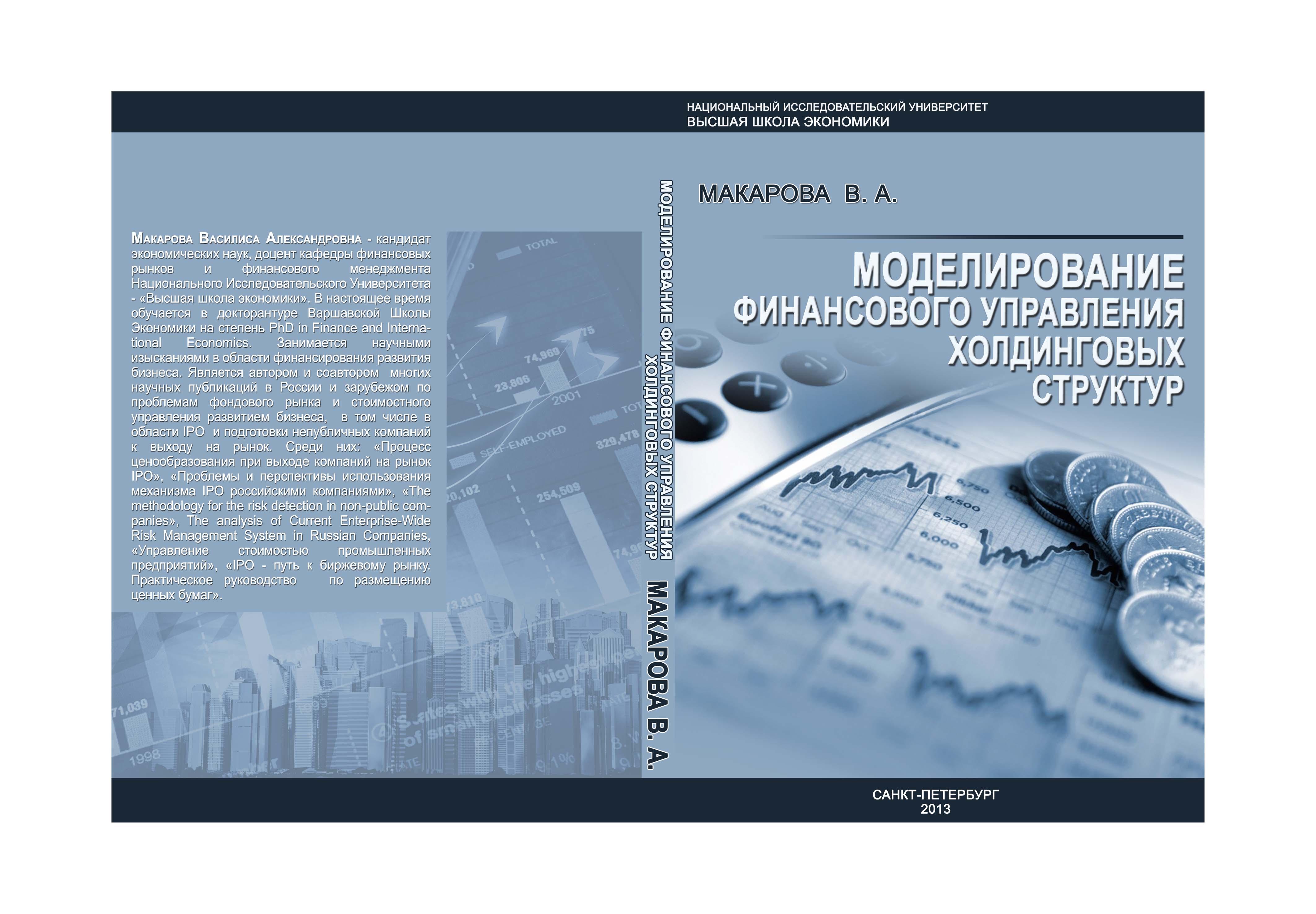 Моделирование финансового управления холдинговых структур