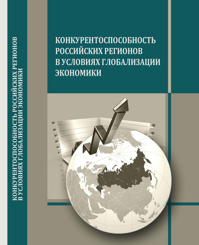 Методика выявления направлений повышения эффективности межотраслевых региональных взаимодействий, скорректированная для Белгородской области