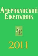 Американский ежегодник. 2011
