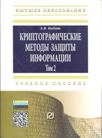Криптографические методы защиты информации. Учебно-методическое пособие