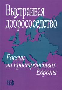 Выстраивая добрососедство. Россия на пространствах Европы