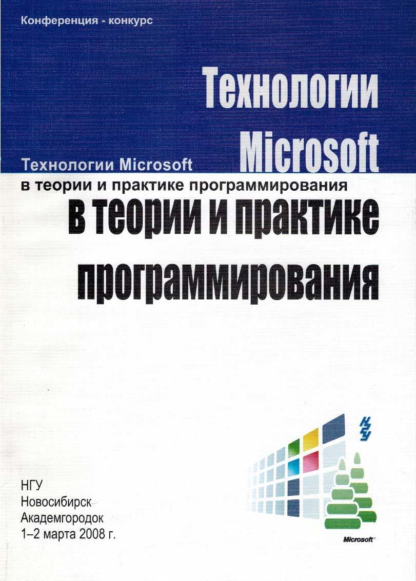 Технологии Microsoft в теории и практике программирования. Материалы конференции-конкурса, 1-2 Марта 2008 г., Новосибирск