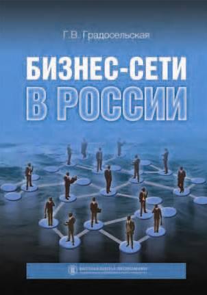 Бизнес-сети в России