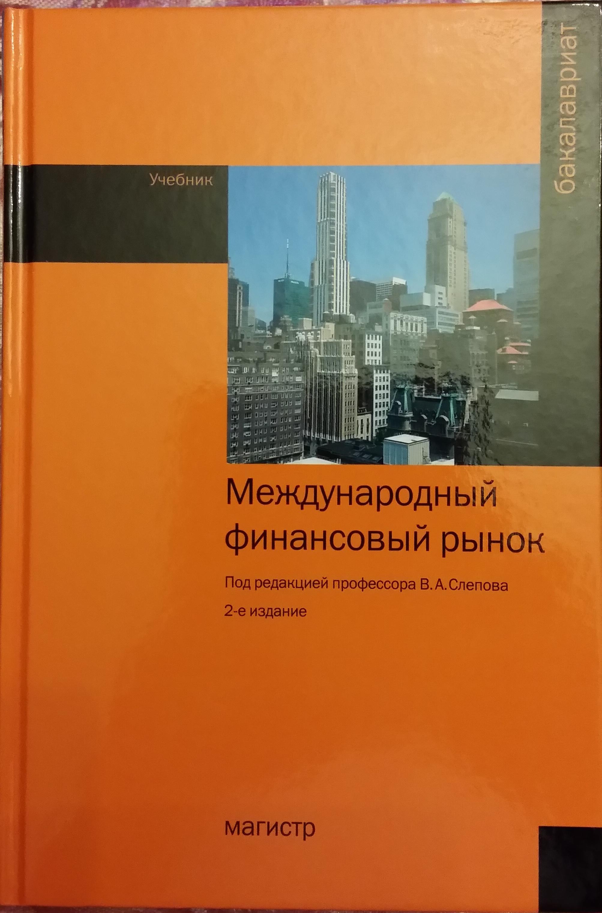 Международный финансовый рынок: учебник