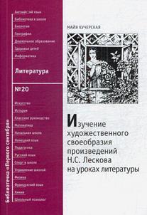Изучение художественного своеобразия произведений Н.С. Лескова на уроках литературы