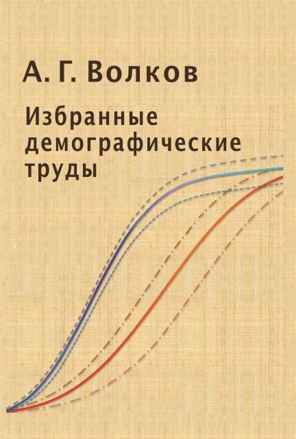 Избранные демографические труды