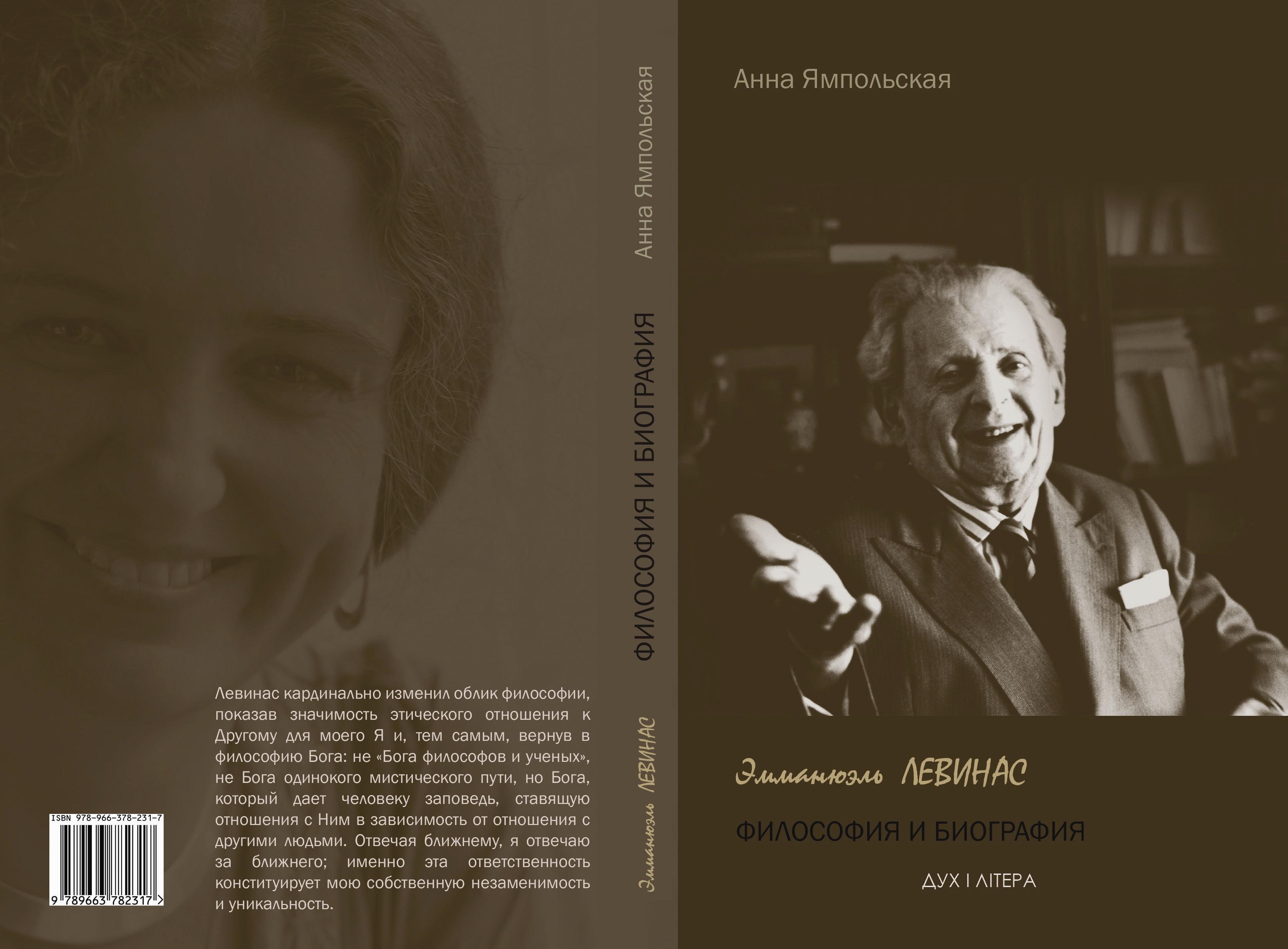 Эмманюэль Левинас: философия и биография