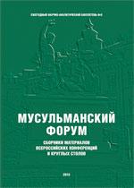 Московская Русь и мусульмане: состояние исследований и спорные вопросы