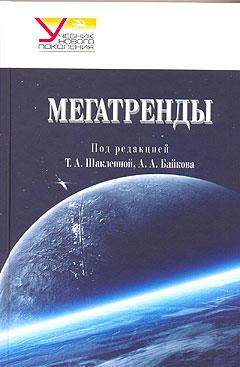Мегатренды: основные траектории эволюции мирового порядка в XXI веке: Учебник