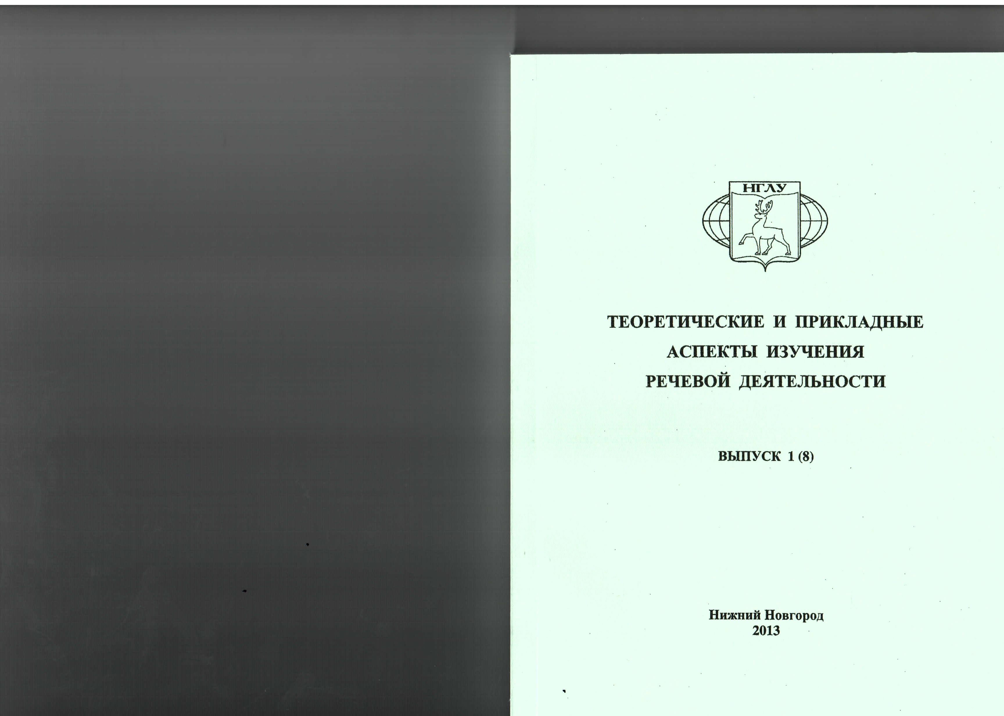 Когнитивный анализ текста: работа над методологическими ошибками