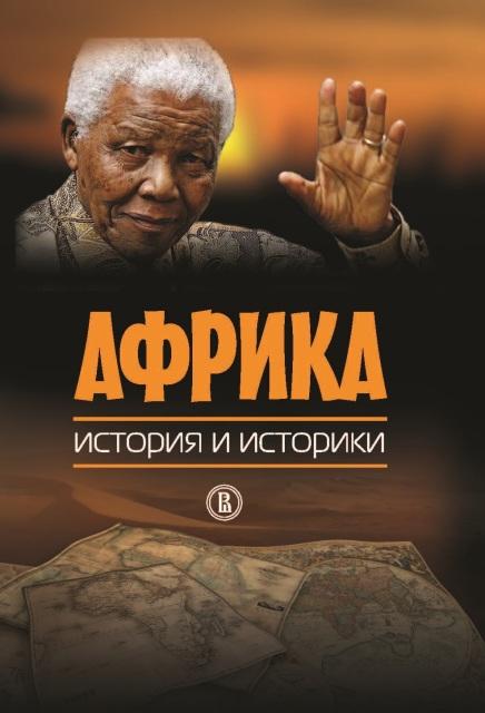 Африка: история и историки
