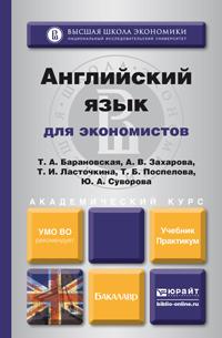 Английский язык для экономистов. Учебник и практикум для академического бакалавриата