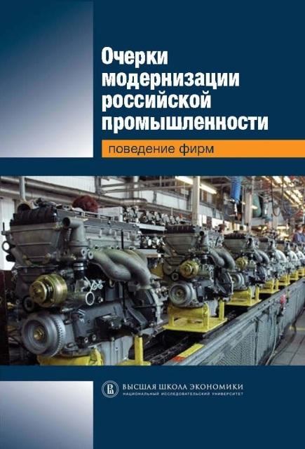Очерки модернизации российской промышленности: поведение фирм