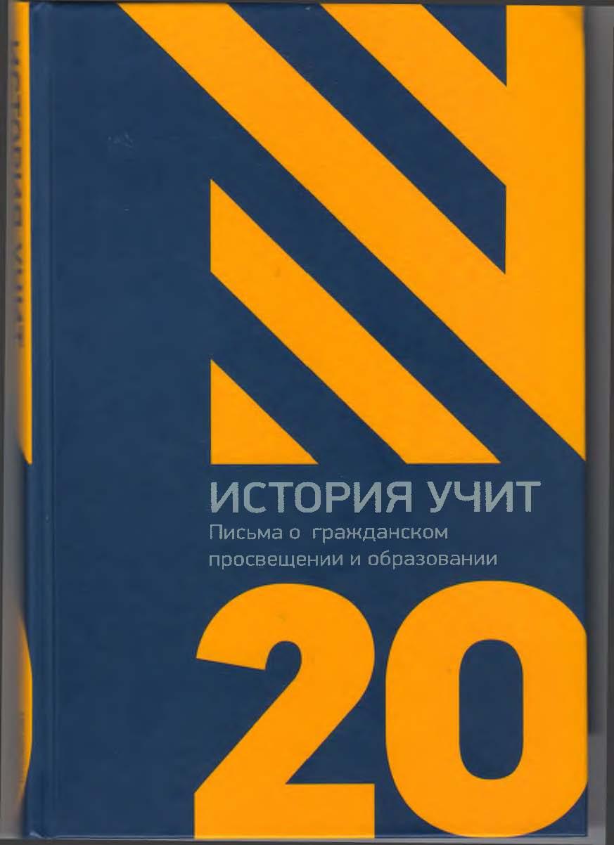 О российском конституционализме