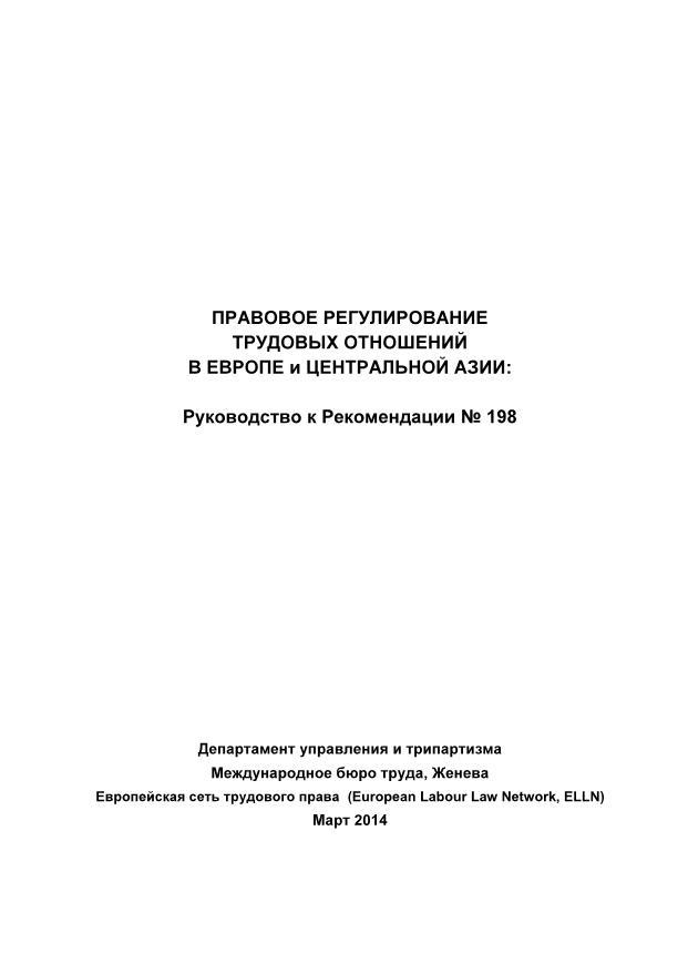 Правовое регулирование трудовых отношений в Европе: руководство к Рекомендации № 198.