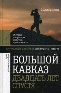 Большой Кавказ двадцать лет спустя: ресурсы и стратегии политики идентичности