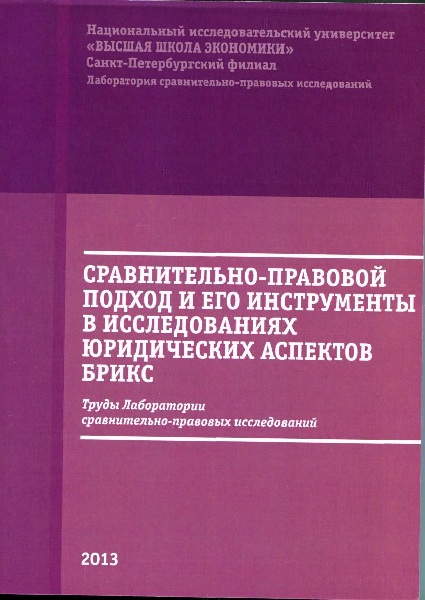 Сравнительно-правовой подход и его инструменты в исследованиях юридических аспектов БРИКС: Труды Лаборатории сравнительно-правовых исследований