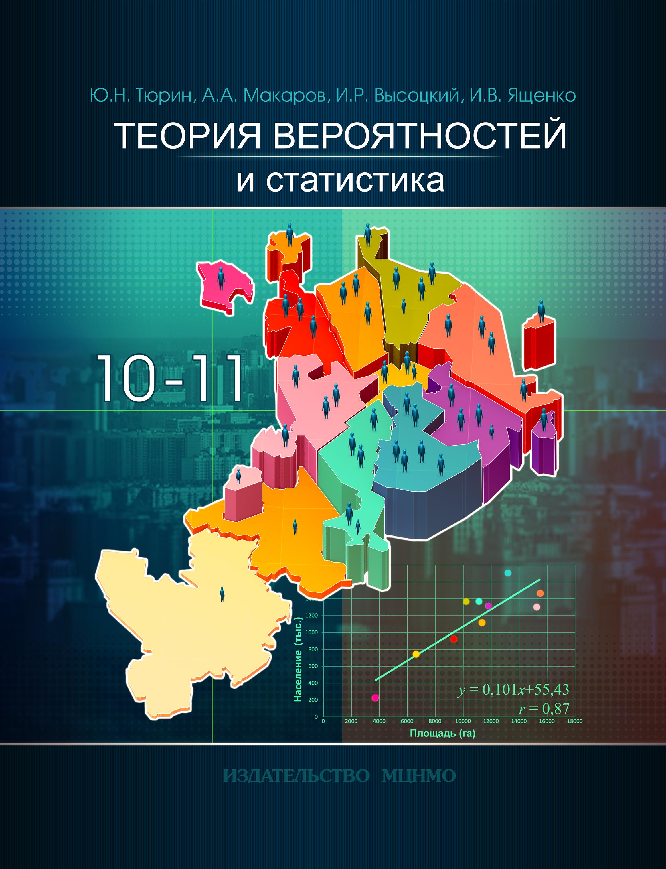 Теория вероятностей и статистика. Экспериментальное учебное пособие для 10-11 классов общеобразовательных учреждений.