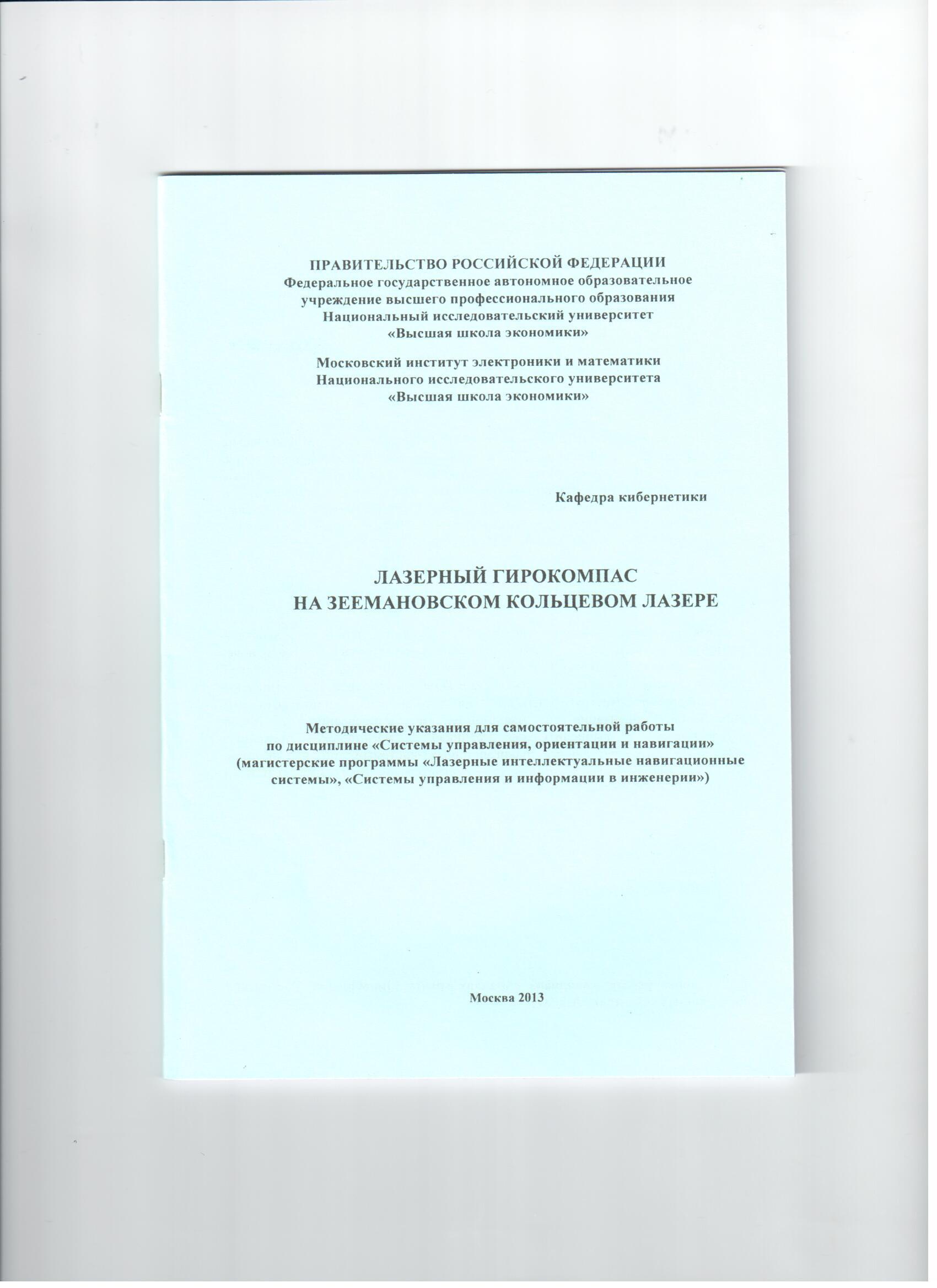 Лазерный гирокомпас на зеемановском кольцевом лазере. Методические указания для самостоятельной работы по дисциплине «Системы управления, ориентации и навигации» (магистерские программы «Лазерные интеллектуальные навигационные системы», «Системы управления и информации в инженерии»)