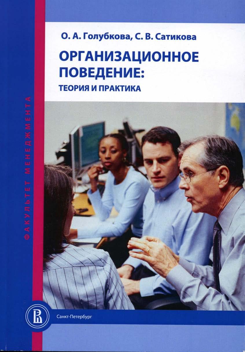 Организационное поведение: теория и практика