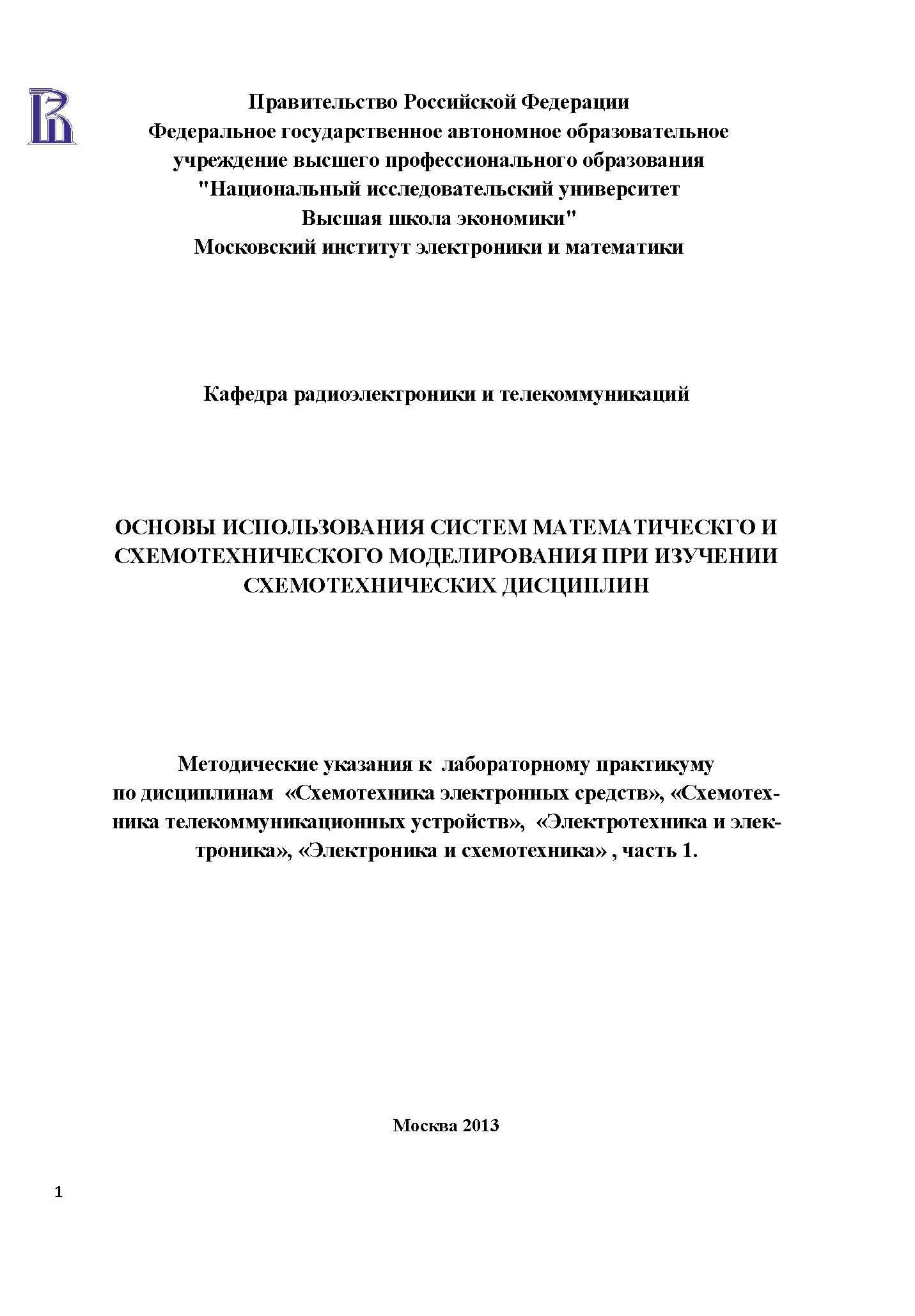 Основы использования систем математического и схемотехнического моделирования при изучении схемотехнических дисциплин. Методические указания к лабораторному практикуму по дисциплинам « Схемотехника электронных средств», «Схемотехника телекоммуникационных устройств», «Электротехника и электроника», «Электроника и схемотехника»