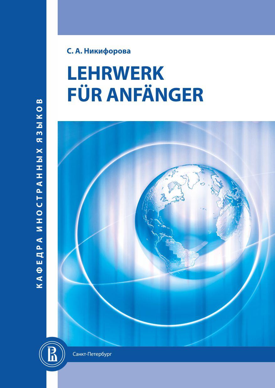 Lehrwerk für Anfänger: Teil I. Phonetik und Orthographie, Teil II. Hauslektüre: учебно-метод. пособие