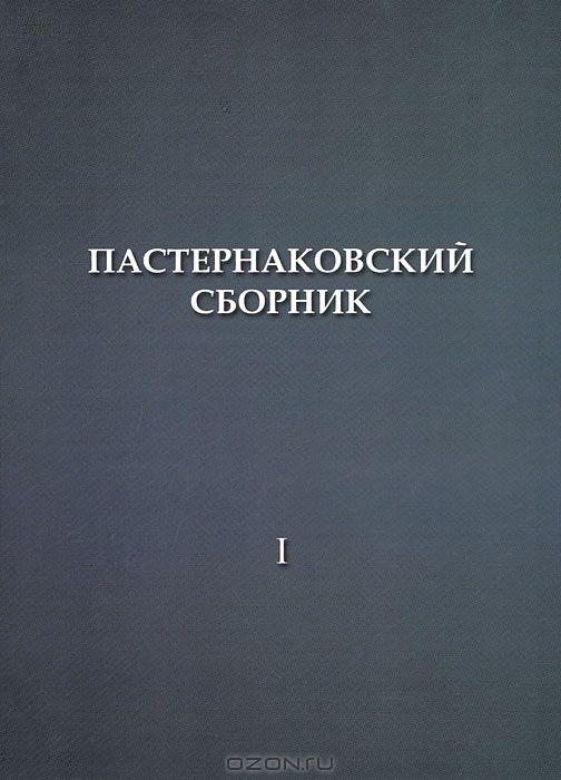 Типы окончаний стихотворных строк и четверостиший в лирике Бориса Пастернака
