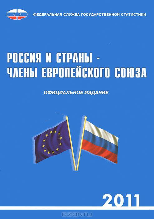 Россия и страны-члены Европейского союза