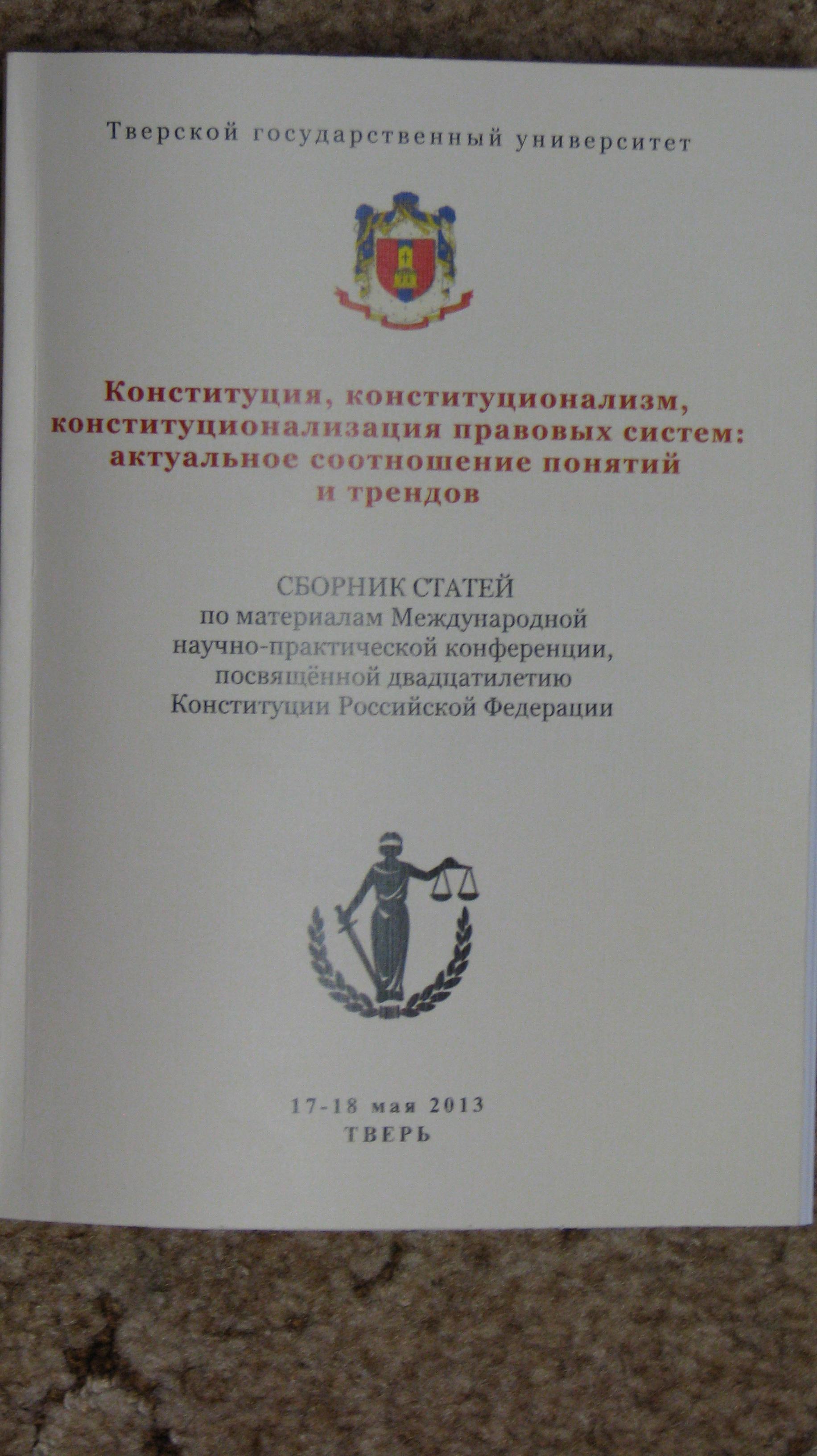 Конституционный нормоконтроль за ведомственными нормативными правовыми актами