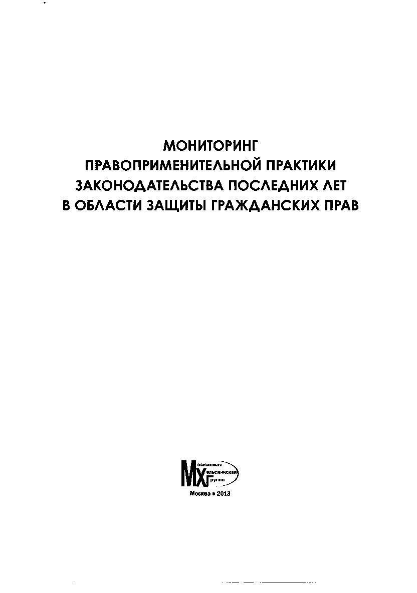 О некоторых проблемах трансформации конституционного законодательства в современной России