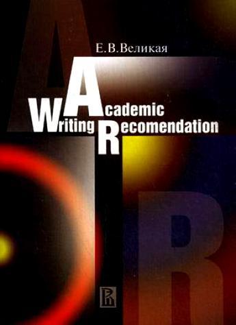 Academic Writing Recommendations/ Письменная работа на английском языке