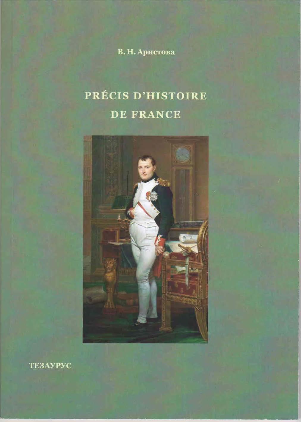 Précis d'histoire de France: учебное пособие по истории Франции