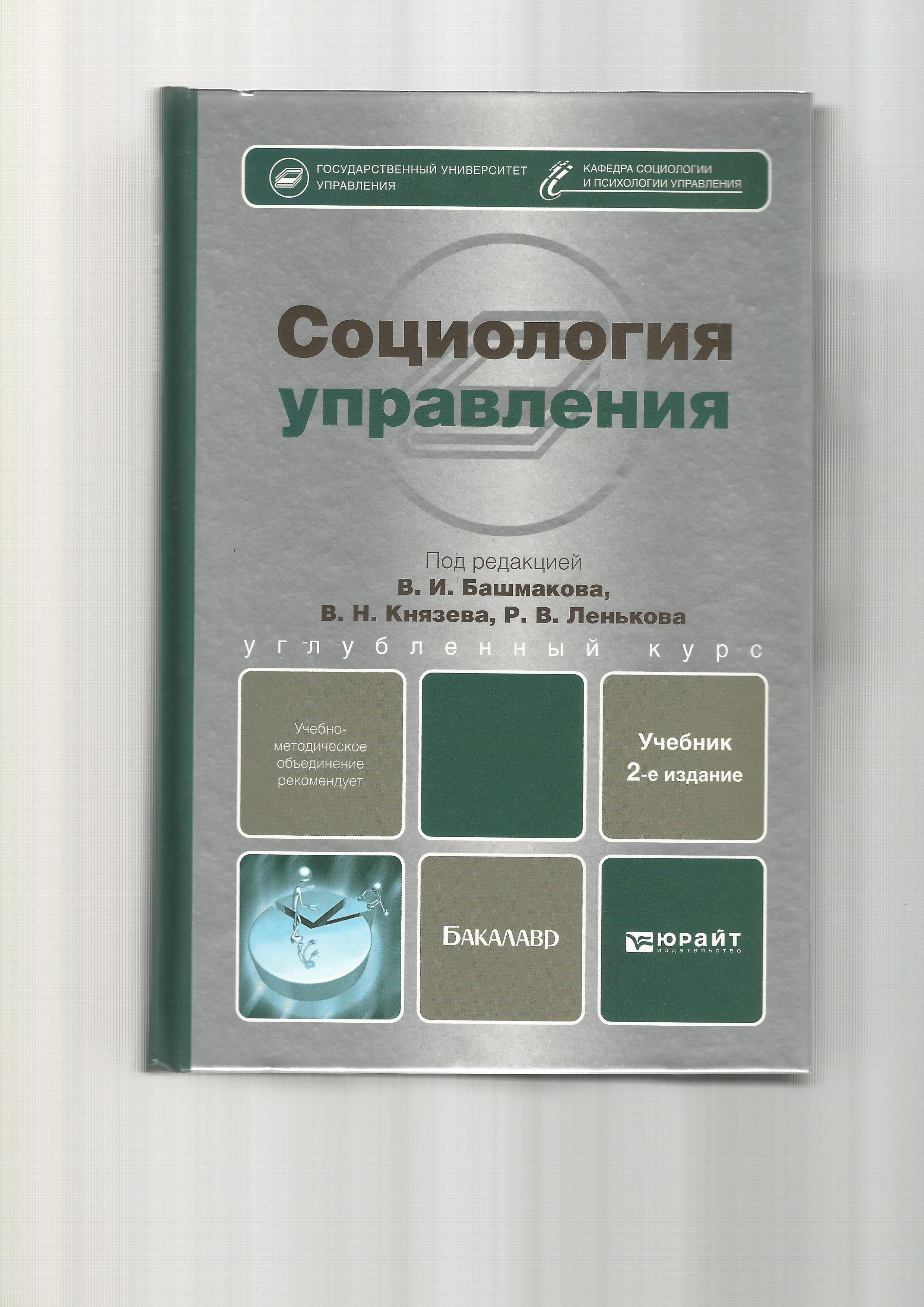 Cоциология управления: учебник для бакалавров