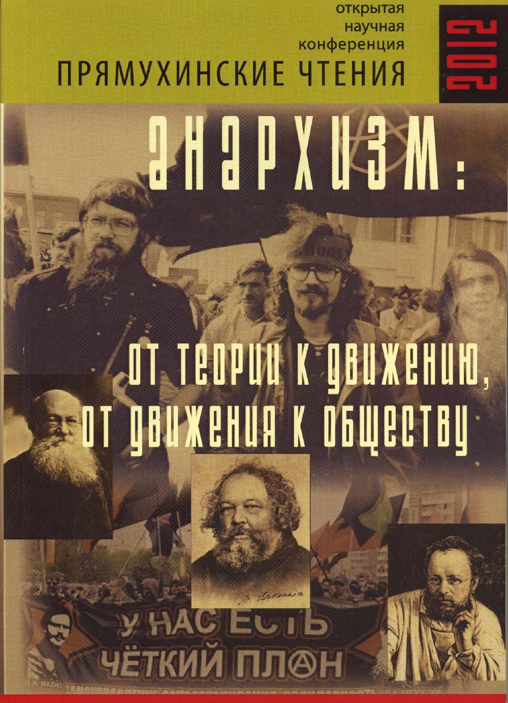 Анархизм: От теории к движению, от движения к обществу (Прямухинские чтения - 2012)