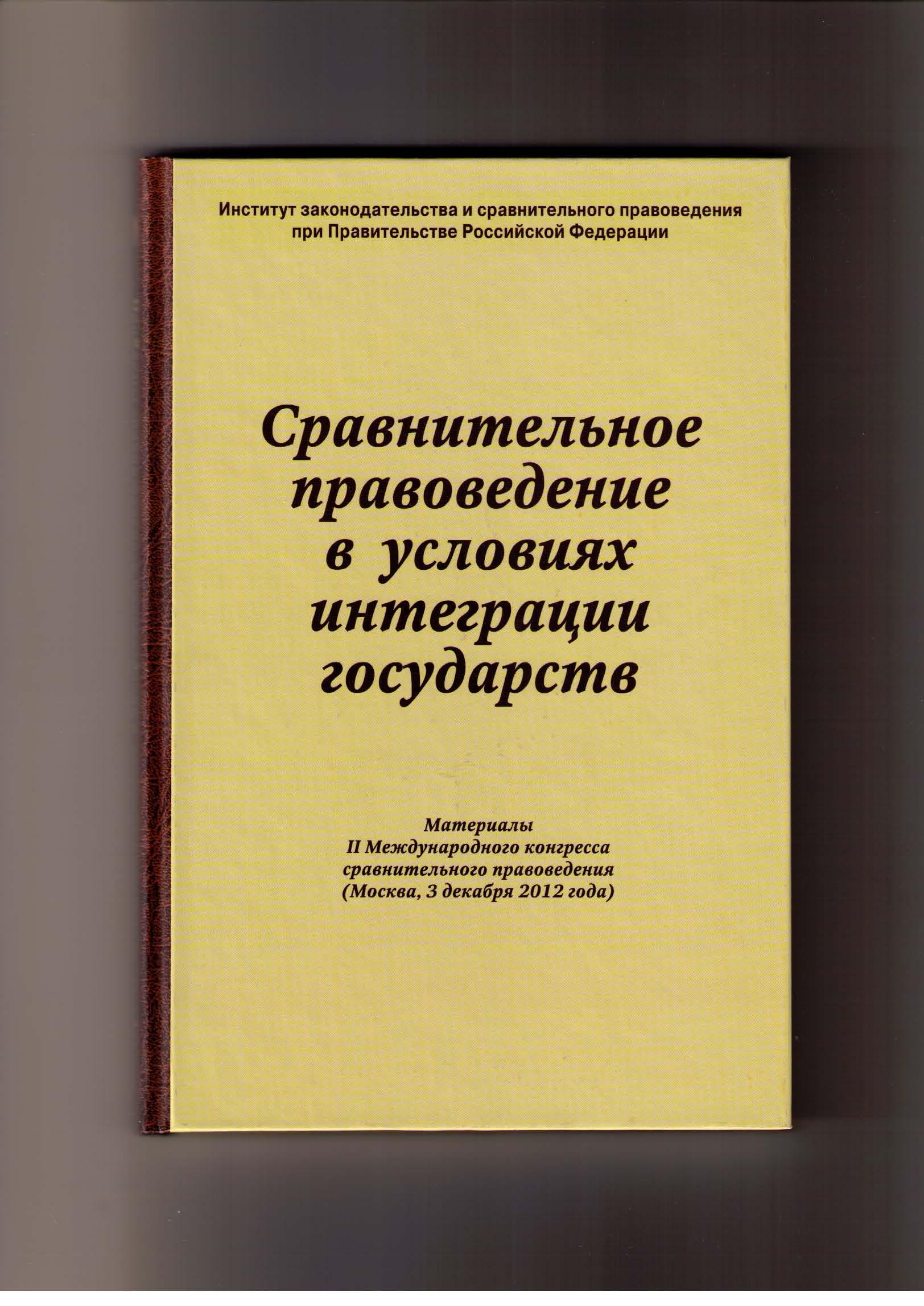 Сравнительное правоведение (основные правовые системы современности): учебник , автор саидов ах , издатель юристъ