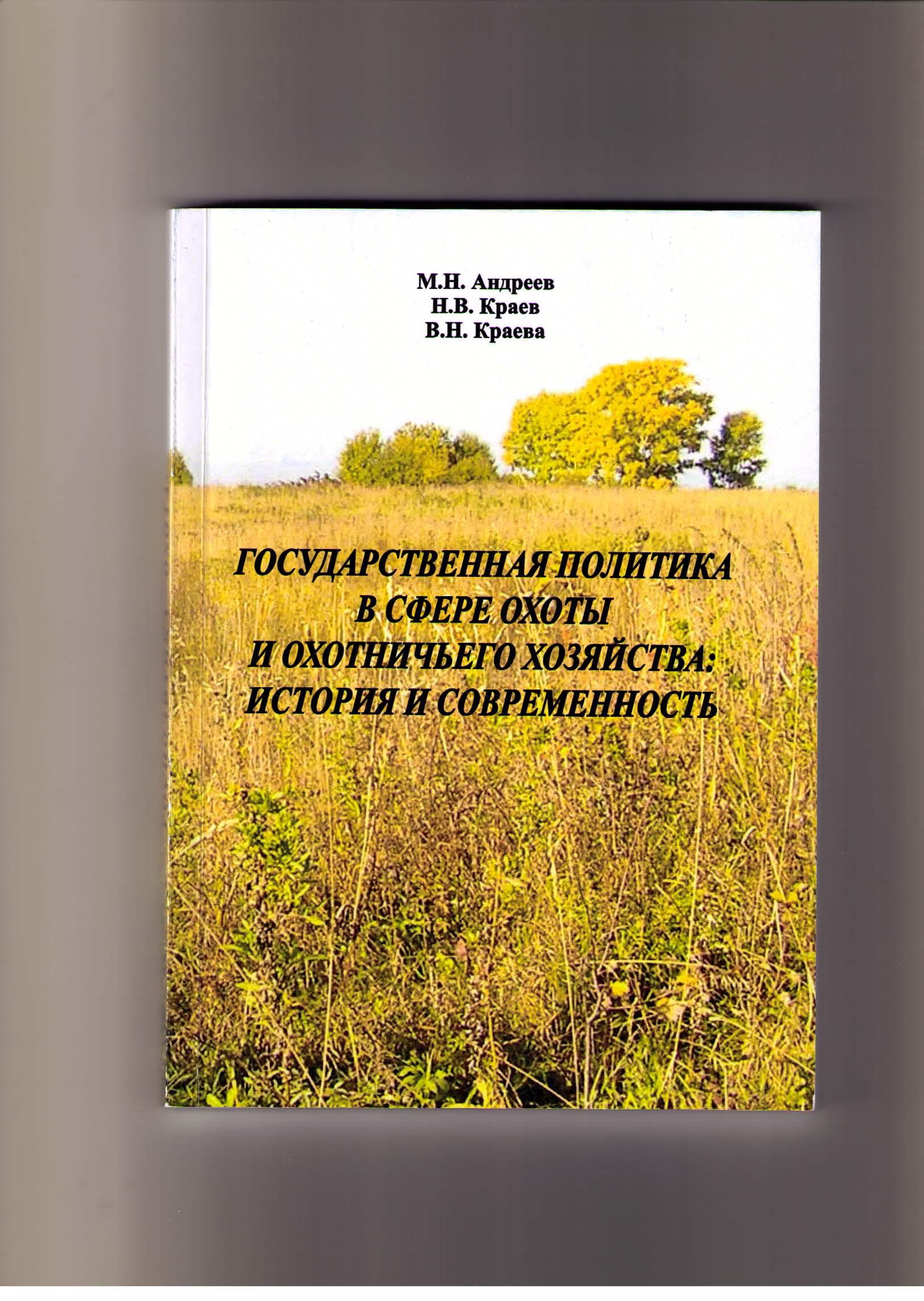 Формирование правовых основ государственной охотничьей политики в России (предисловие к монографии)