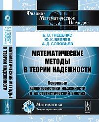 Асимптотические методы в математической теории надежности