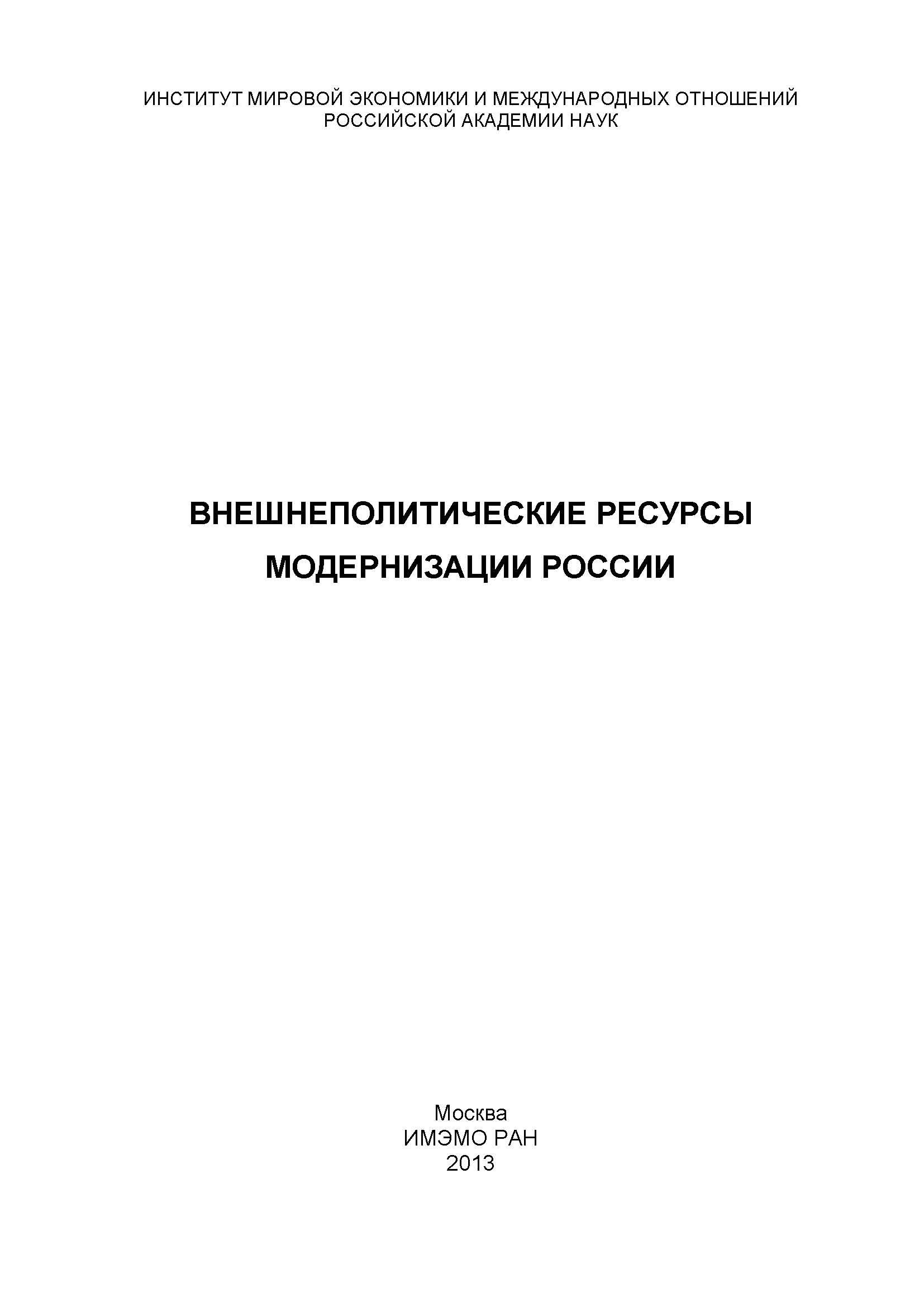 Социально-политические трансформации в странах Запада и повестка дня российской модернизации