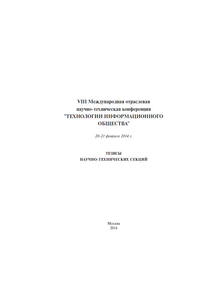 Влияние низкоинтенсивной радиации на СВЧ-устройства