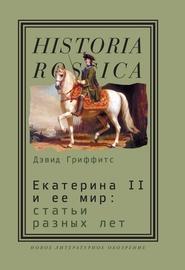 Русский XVIII век Дэвида Гриффитса