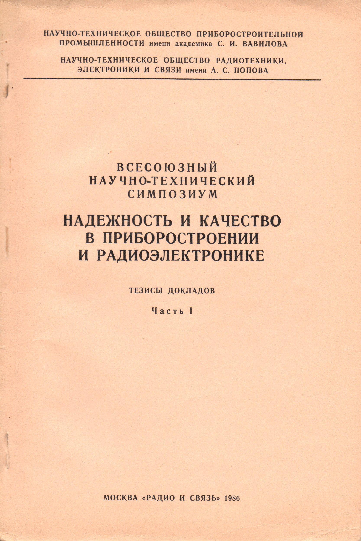 Всесоюзный научно-технический симпозиум «Надёжность и качество в приборостроении и радиоэлектронике»: Тезисы докладов