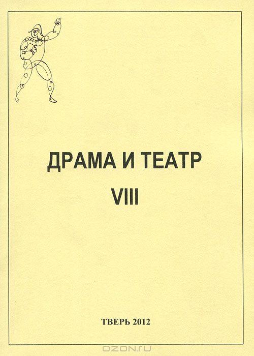 Драма и театр