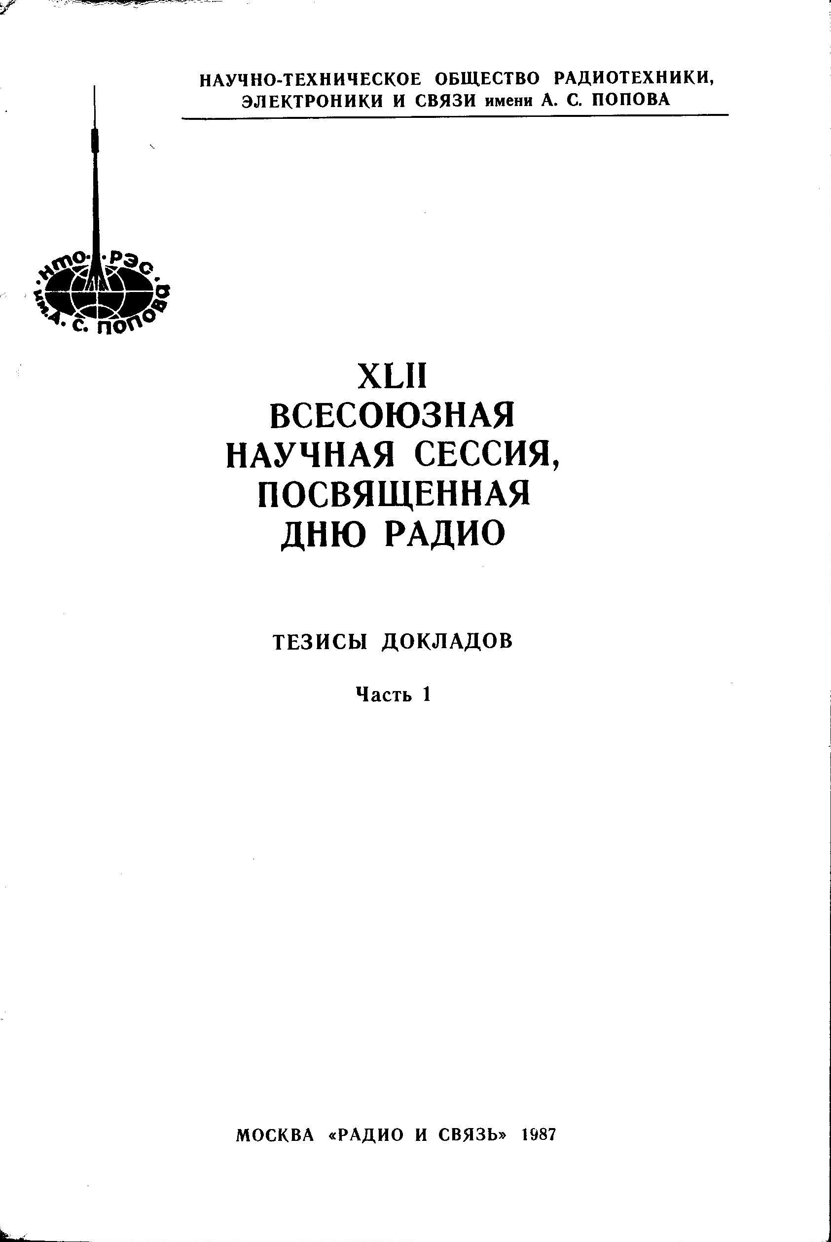 XLII Всесоюзная научная сессия, посвящённая Дню Радио: Тезисы докладов