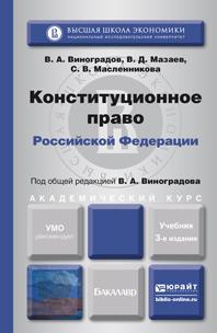 КОНСТИТУЦИОННОЕ ПРАВО РФ 3-е изд., пер. и доп. Учебник для академического бакалавриата