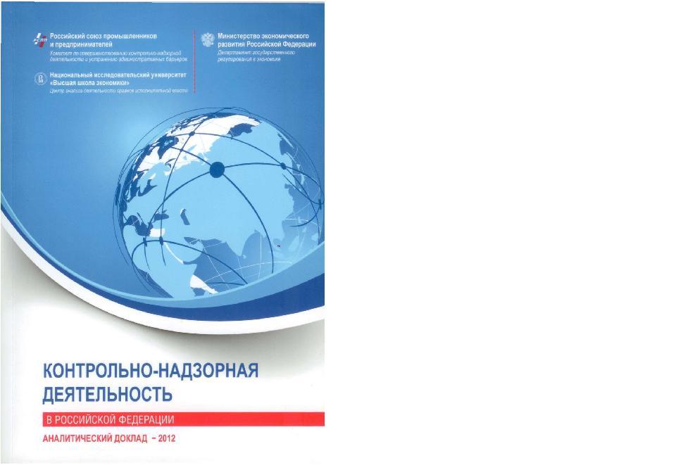 Контрольно-надзорная деятельность в Российской Федерации: Аналитический доклад - 2012