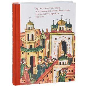 Московский Кремль XV столетия: Сборник статей. В 2-х т.