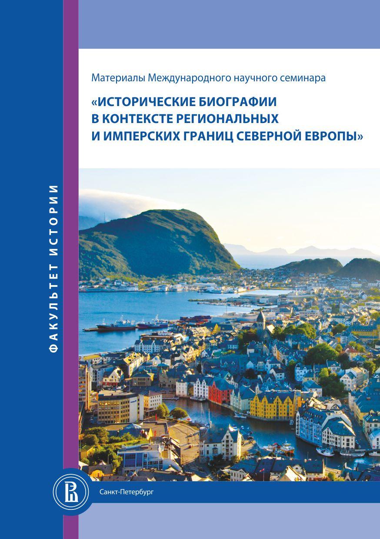 Исторические биографии в контексте региональных и имперских границ Северной Европы: материалы Международного научного семинара