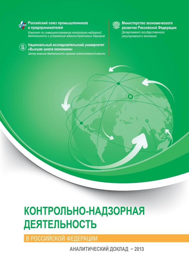 Контрольно-надзорная деятельность в Российской Федерации: Аналитический доклад - 2013